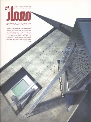 مجله معمار 59 دانشگاه هنر اصفهان