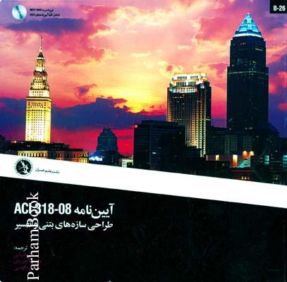 آيين نامه ACI 318-08