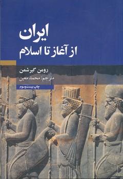 ايران از آغاز تا اسلام شوميز