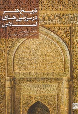 تاریخ هنر در سرزمینهای اسلامی