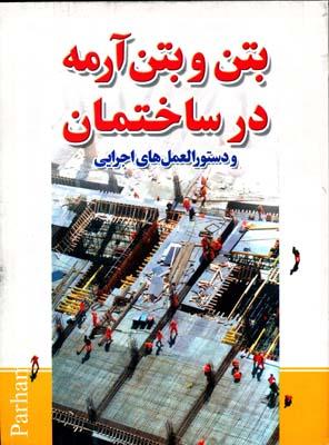 بتن و بتن آرمه در ساختمان و دستورالعمل هاي اجرايي