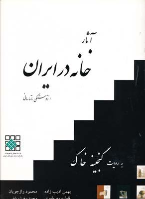 آثار خانه در ايران از نوسنگي تا ساساني