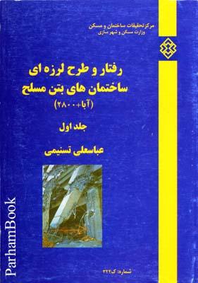 نشريه 344 رفتار و طرح لرزه اي ساختمانهاي بتن مسلح ج1 آبا 2800