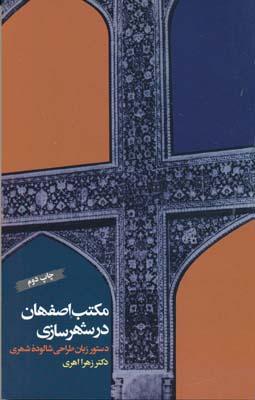 مكتب اصفهان در شهرسازي  (دستور زبان طراحي شالوده شهري