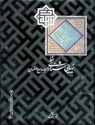 زيبايي شناسي خط در مسجد جامع اصفهان
