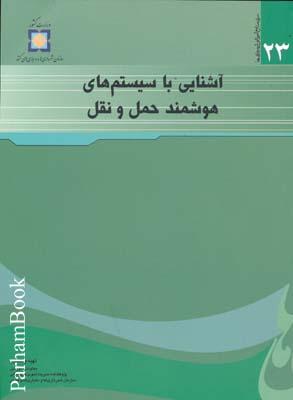 آشنايي با سيستم هاي هوشمند حمل و نقل - سري منابع آموزشي شهرداري ها 23