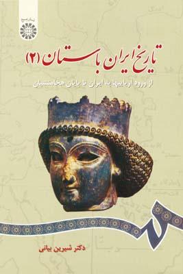 تاريخ ايران باستان 2