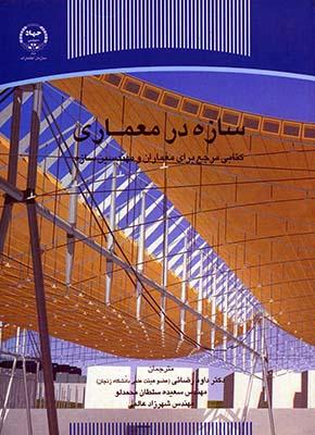 سازه در معماري