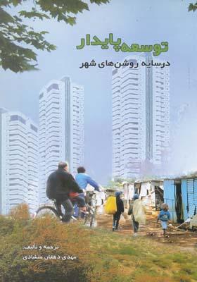 توسعه پايدار در سايه روشن هاي شهر