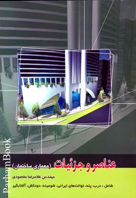 عناصر و جزئيات (معماري ساختمان)ج1