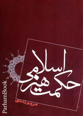 حكمت هنر اسلامي