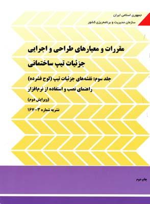 مقررات و معيارهاي طراحي و اجرايي 167 ج3