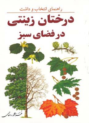 راهنماي انتخاب و داشت درختان زينتي در فضاي سبز