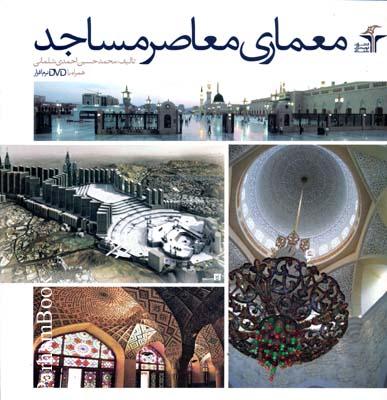 معماري معاصر مساجد با DVD