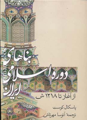 بناهاي دوره اسلامي ايران از آغاز تا 1218