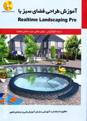 آموزش طراحي فضاي سبز با Realtime Landscaping Pro با CD