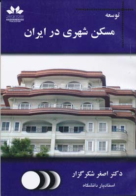 توسعه مسكن شهري در ايران
