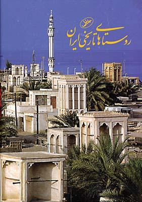 روستاهاي تاريخي ايران