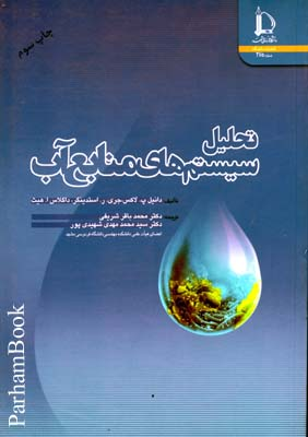 تحليل سيستم هاي منابع آب