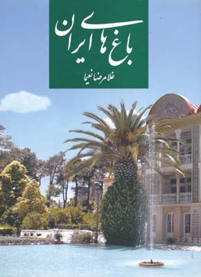 باغ هاي ايران