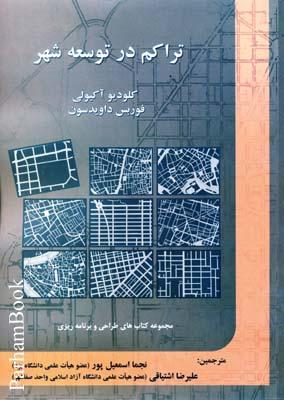تراكم در توسعه شهر