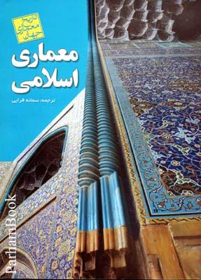 معماري اسلامي