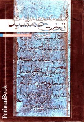 پژوهشي در كتيبه هاي دوران اسلامي تخت جمشيد