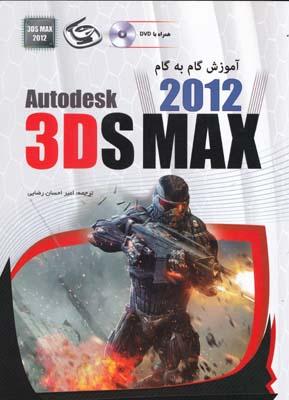 آموزش گام به گام  2012 3DS MAX
