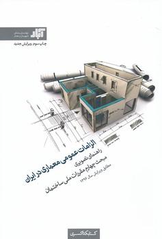 راهنماي مبحث چهارم - تصويري - الزامات عمومي معماري در ايران