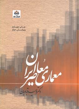 سبك شناسي و مباني نظري در معماري معاصر ايران
