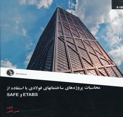 محاسبات پروژه هاي ساختمانهاي فولادي با استفاده از safe و etabs - باجي