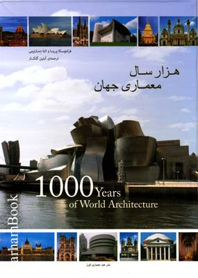 هزار سال معماري جهان