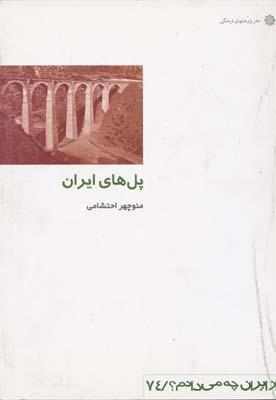 از ايران - پل هاي ايران 74