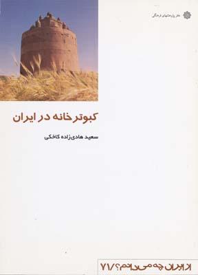 از ايران - كبوترخانه در ايران 71
