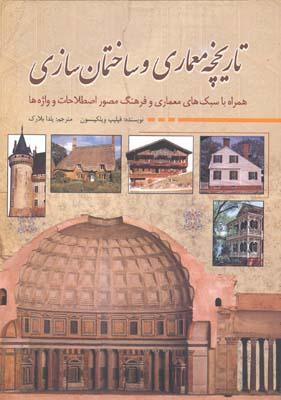 تاريخچه معماري و ساختمان سازي
