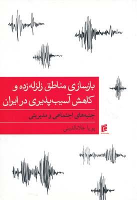 باز سازي مناطق زلزله زده و كاهش آسيب پذيري در ايران