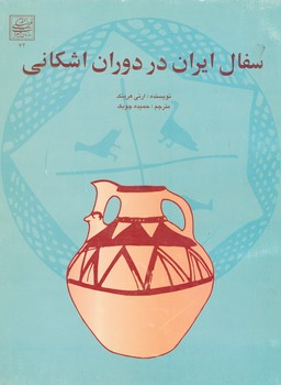 سفال ايران در دوران اشكاني