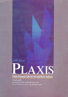 مرجع كامل PLAXIS V8