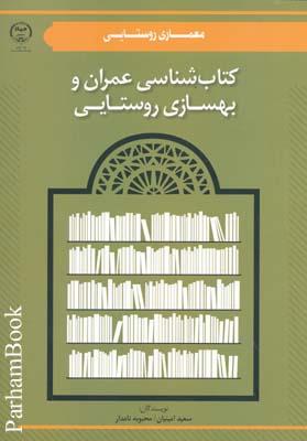 كتاب شناسي عمران و بهسازي روستايي