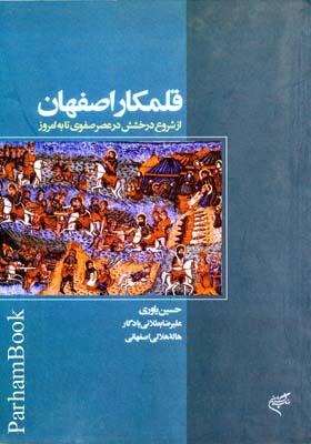 قلمكار اصفهان