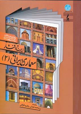 معماري ايراني 2 افشار