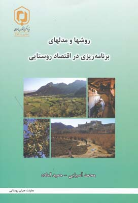 روشها و مدلهاي برنامه ريزي در اقتصاد روستايي