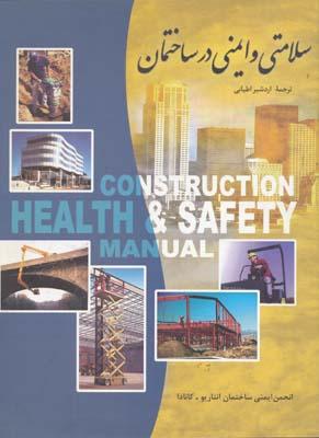 سلامتي و ايمني در ساختمان