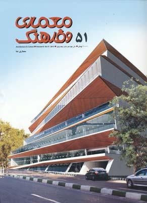 معماري و فرهنگ 51 نما