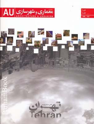 مجله معماري و شهرسازي 106.107