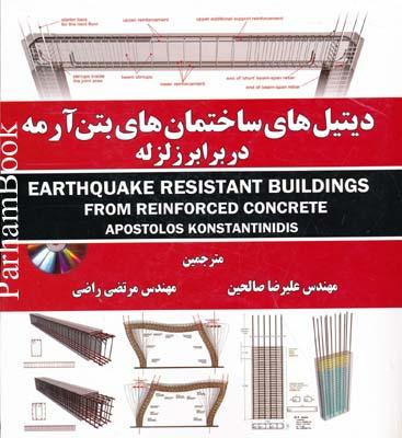 ديتيل هاي ساختمان هاي بتن آرمه در برابر زلزله