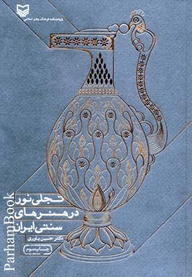 تجلي نور در هنرهاي سنتي ايران