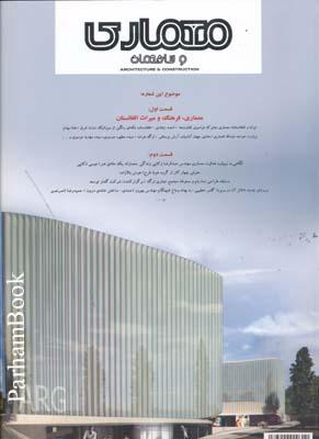 مجله معماري و ساختمان 31