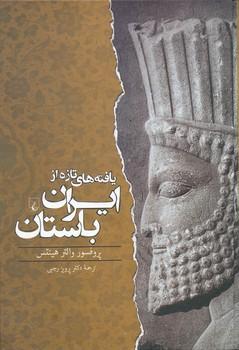 يافته هاي تازه از ايران باستان