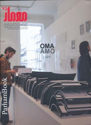 مجله معمار 75 دفتر معماري